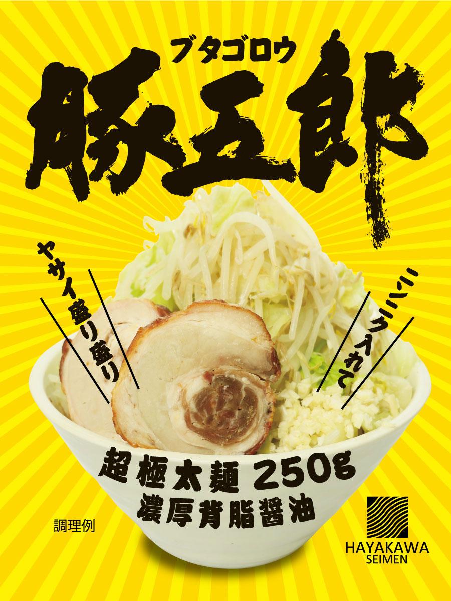 豚五郎 二郎系ラーメン