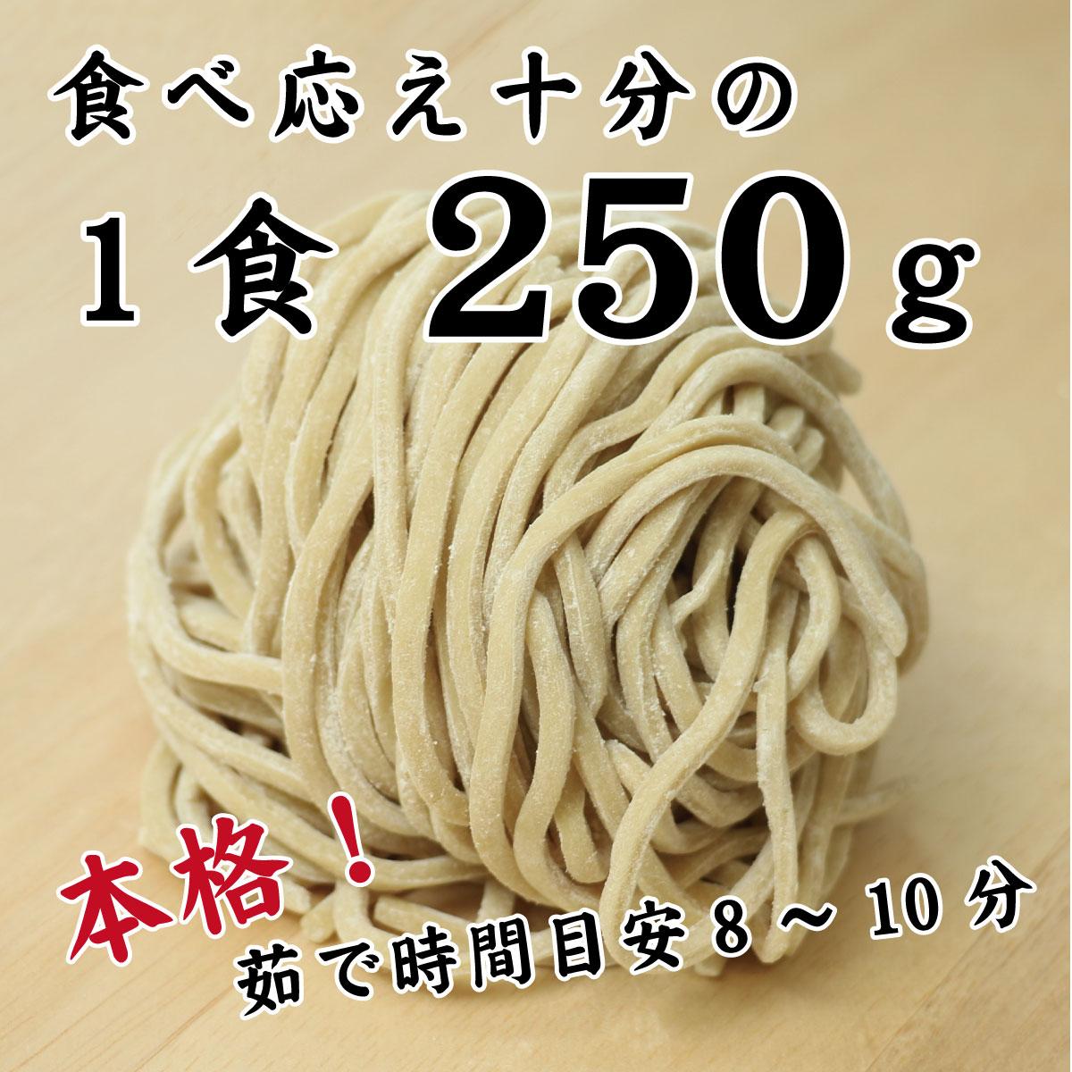 二郎系 食べごたえたっぷりの250g