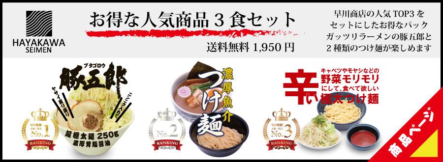 二郎系・つけ麺 ラーメンセット