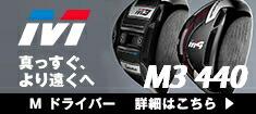 【M3 440 ドライバー】