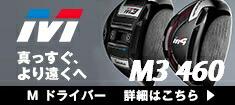 【M3 460 ドライバー】