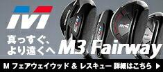 【M3 フェアウェイウッド】