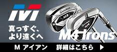 【テーラーメイド M4 アイアン】