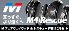 【M4 レスキュー ユーティリティ】
