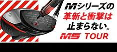 【M5 tour ドライバー】
