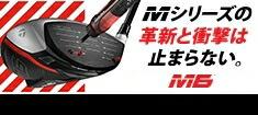 【M6 ドライバー】