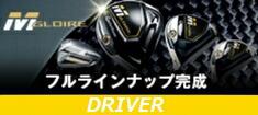 【Mグローレ  MGloire ドライバー】