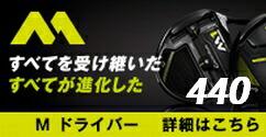 【M1 440 ドライバー】