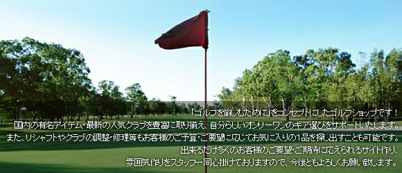 「ゴルフを愉しむために」をコンセプトにしたゴルフショップです!国内の有名アイテム・最新の人気クラブを豊富に取り揃え、自分らしいオンリーワンのギア選びをサポートいたします。また、リシャフトやクラブの調整・修理等もお客様のご予算・ご要望に応じてお気に入りの1品を探し出すことも可能です。出来るだけ多くのお客様のご要望・ご期待に応えられるサイト作り、雰囲気作りをスタッフ一同心掛けておりますので、今後ともよろしくお願い致します。