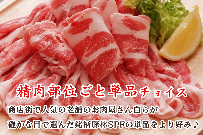 精肉部位ごと単品チョイス 商店街で人気の老舗のお肉屋さん自らが確かな目で選んだ銘柄豚林SPFの単品をより好み♪