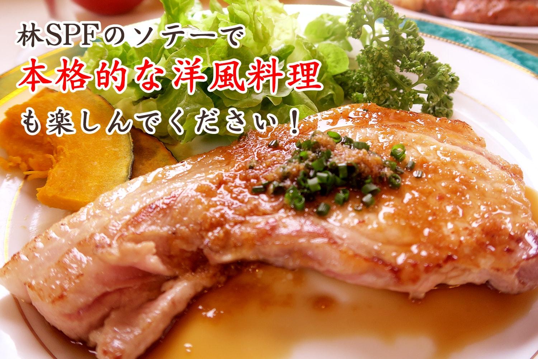 林SPFのソテーで本格的な洋風料理も楽しんでください!