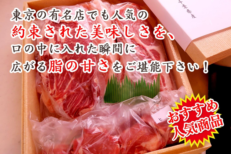 東京の有名店でも人気の約束された美味しさを、口の中に入れた瞬間に広がる脂の甘さをご堪能下さい!