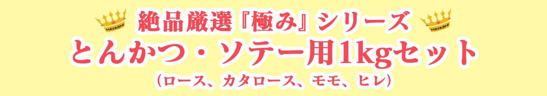 絶品厳選『極み』シリーズ とんかつ・ソテー用1kgセット(ロース、カタロース、モモ、ヒレ)
