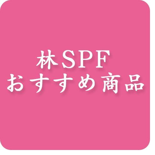 林SPFおすすめ商品