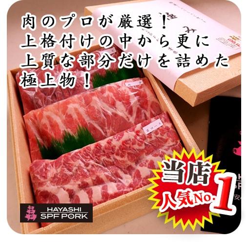 当店人気No.1 肉のプロが厳選!上格付けの中から更に上質な部分だけを詰めた極上物!