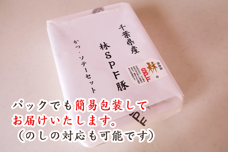 パックでも簡易包装してお届けいたします。(のしの対応も可能です)