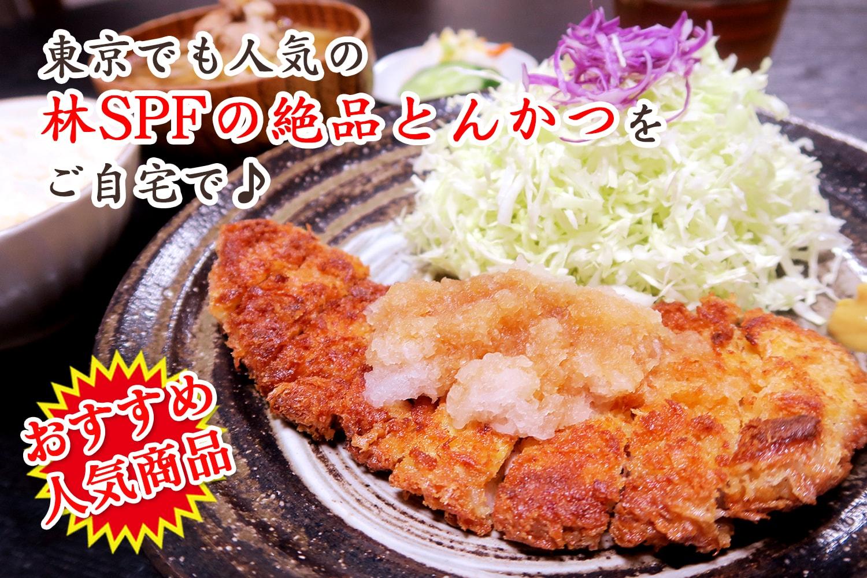 おすすめ人気商品 東京でも人気の林SPFの絶品とんかつをご自宅で♪