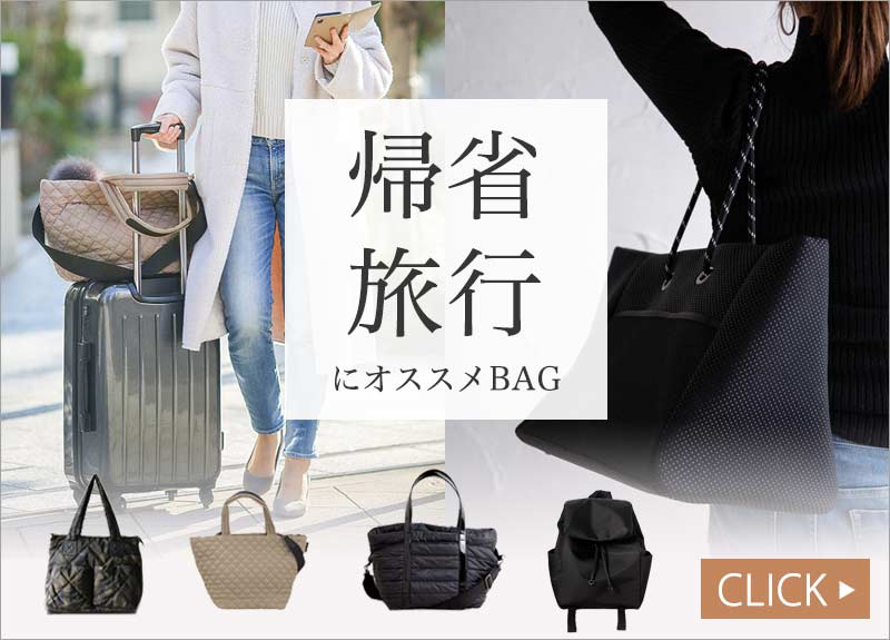帰省・旅行に人気のバッグ特集
