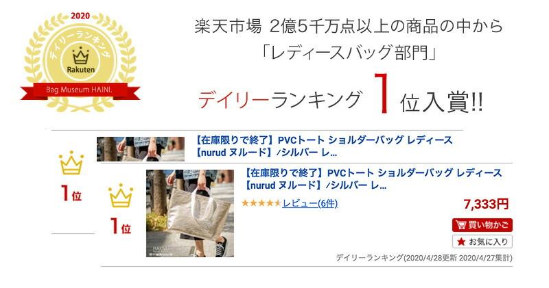 ビニール トート ショルダーバッグ レディース 【nurud  ヌルード】 インスタ 大人 人気 by HAYNI