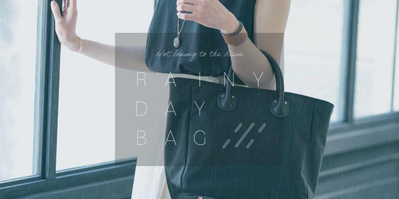 雨の日バッグ