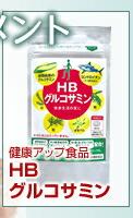 HB グルコサミン