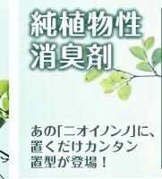 植物性消臭剤