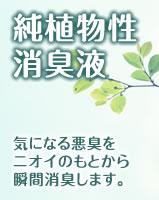 植物性消臭液
