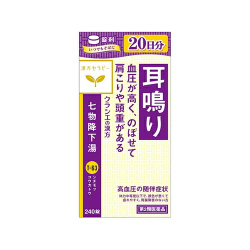 【第2類医薬品】「クラシエ」七物降下湯エキス錠 【240錠】(クラシエ薬品)