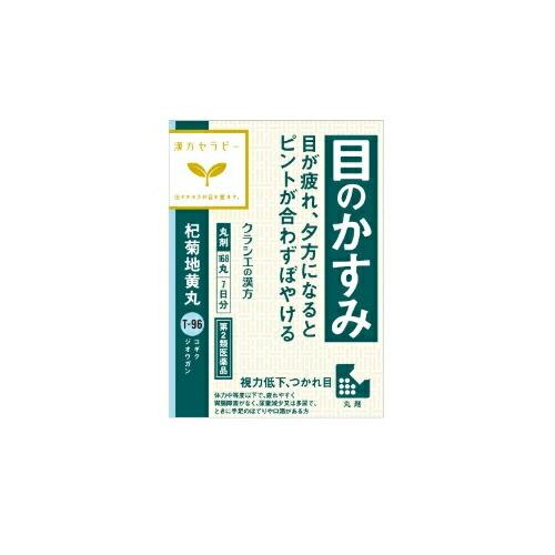 【第2類医薬品】杞菊地黄丸クラシエ  【168丸】(クラシエ薬品)