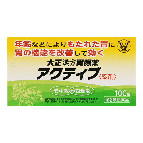 【第2類医薬品】大正漢方胃腸薬アクティブ 【100錠】(大正製薬)【漢方】