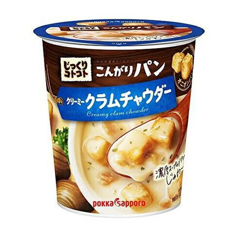 じっくりコトコトスープ こんがりパン クリーミークラムチャウダー 【6個】(ポッ...