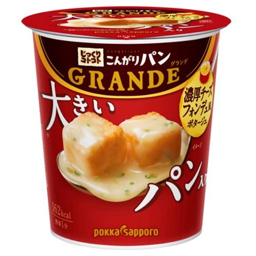 じっくりコトコト こんがりパン GRANDE 濃厚チーズフォンデュ風ポタージュ 【38.0...