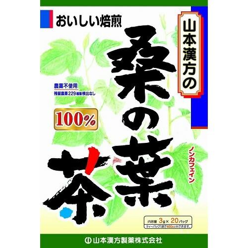 桑の葉茶100%【3g×20包】(山本漢方)