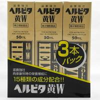 【第2類医薬品】ヘルビタ黄W 【50mL×3本】