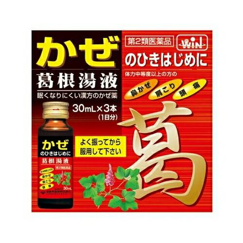【第2類医薬品】葛根湯液WS 【30mL×3本】 (滋賀県製薬)