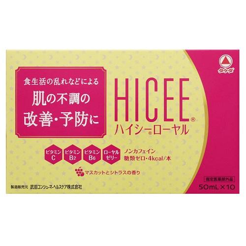 【医薬部外品】ハイシーローヤル 【50mL×10本】(武田コンシューマーヘルスケア)