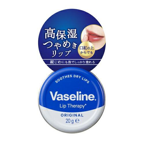 リップ モイストシャイン オリジナル  【20g】(ヴァセリン(Vaseline) )
