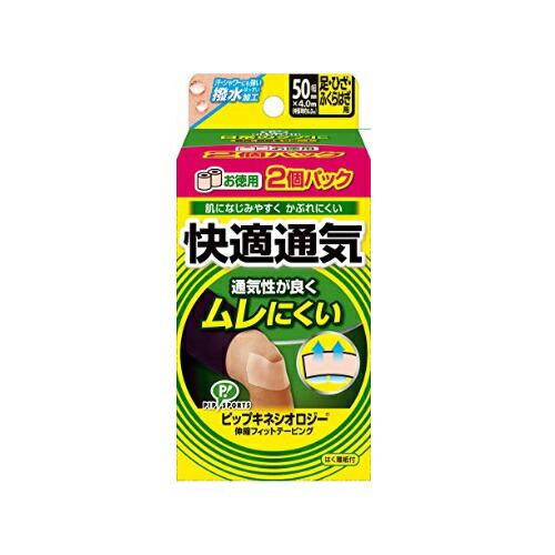 ピップキネシオロジー 快適通気 50mm 足・ひざ・ふくらはぎ用【2個パック】(ピ...