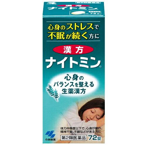 【第2類医薬品】漢方ナイトミン 【72錠】(小林製薬)