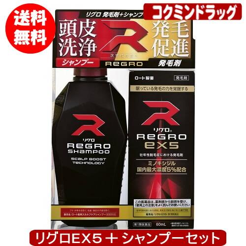 【第1類医薬品】リグロEX5 【60ml】(ロート製薬)