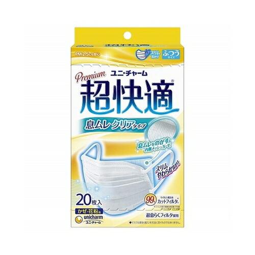 超快適マスク 息ムレクリアタイプ ふつう 【20枚入】(ユニ・チャーム)