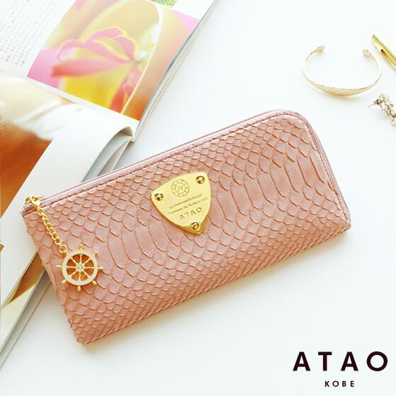 【ATAO】/limoリモパイソン