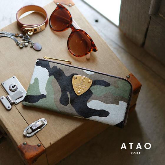 【ATAO】長財布/limo camouflage(リモ カモフラージュ)迷彩柄
