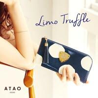 【ATAO】長財布/Limo truffle (リモトリュフ)