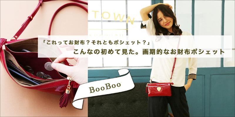 お財布ポシェット(ウォレットバッグ)BooBooブーブー