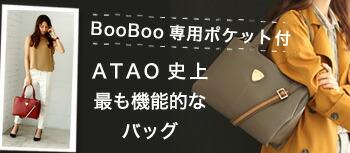 ATAO(アタオ)ダックワーズ