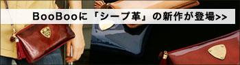 ATAO お財布ポシェットbooboo(ブーブー)