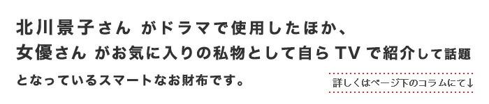 ATAO 財布 ロングウォレット レディース 北川景子さんがドラマで使用