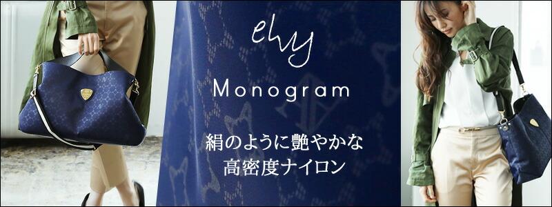 ATAO(アタオ)エルヴィモノグラム