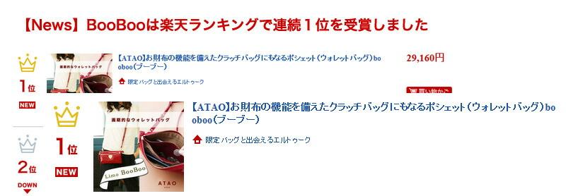 ATAOお財布ポシェットBooBoo